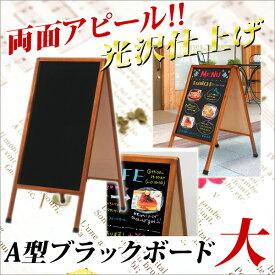 【送料無料】ブラックボード 看板 イーゼル 光沢仕上げ A型ブラックボード(大)【メール便不可】
