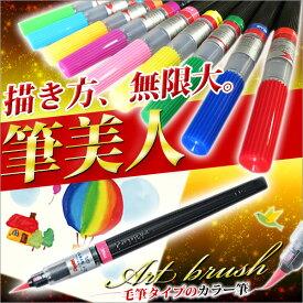 筆ペン 筆 ペン カラー POP用 カラフル ぺんてる筆 カラー筆ペン アートブラッシュ 【05P03Dec16】【メール便可】 [M便 1/10]