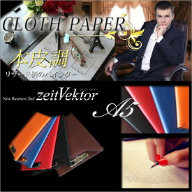 クリップファイル Zeit Vektor *CLOTH PAPER* A5 レザー調 クリップボード バインダー おしゃれ a5 ノベルティ 贈答 記念品 【メール便可】 [M便 1/1]