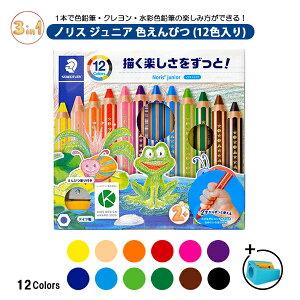 【お取寄】 色鉛筆 クレヨン 安全 幼児 水でおとせる ノリスジュニア色鉛筆 12色セット 1本3役 塗り絵 お絵かき はじめて 描きやすい おしゃれ かわいい 六角軸 短い 太軸 プレゼント ギフト