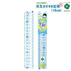 定規 18cm 透明 先生おすすめ直定規 じょうぎ かわいい シンプル 算数 教科書 見やすい 大きな字 ものさし 小学校 2年生 入学 準備 どちらからでも測れる 平行 直角 線を引きやすい 右きき 左