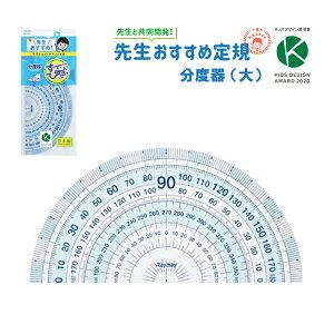 分度器 透明 先生おすすめ分度器 大 かわいい シンプル 算数 教科書 見やすい 大きな字 小学校 4年生 左右両メモリ はし0 メモリ 合わせやすい 360°メモリ 【メール便可】[M便 1/10]
