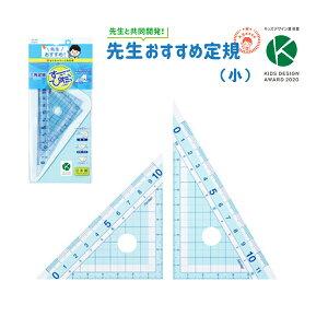三角定規 透明 先生おすすめ三角定規 小 さんかくじょうぎ かわいい シンプル 算数 教科書 見やすい 大きな字 小学校 2年生 入学 準備 平行 直角 線を引きやすい はし空き はし0 メモリ 【メ