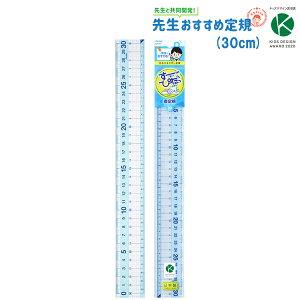 定規 30cm 透明 先生おすすめ直定規 じょうぎ かわいい シンプル 算数 教科書 見やすい 大きな字 ものさし 小学校 2年生 入学 準備 どちらからでも測れる 平行 直角 線を引きやすい 右きき 左