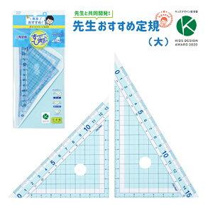 三角定規 透明 先生おすすめ三角定規 大 さんかくじょうぎ かわいい シンプル 算数 教科書 見やすい 大きな字 小学校 2年生 入学 準備 平行 直角 線を引きやすい はし空き はし0 メモリ 【メ