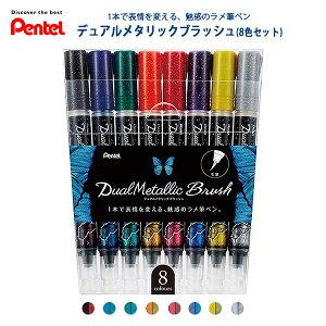 【お取寄】 筆ペン カラー セット ぺんてる アートブラッシュ デュアルメタリックブラッシュ 8色セット ラメ メタリック 描きやすい 毛筆タイプ イラスト 水彩画 絵描き 塗り絵 おしゃれ か