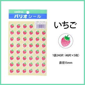 パリオシール いちご フルーツシール 15mm 【メール便可】 [M便 1/20]