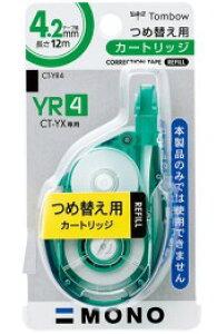 修正テープ モノYX(詰替用)4.2mm《トンボ》【メール便可】 [M便 1/5]