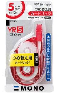 修正テープ モノYX(詰替用)5mm《トンボ》【メール便可】 [M便 1/5]