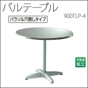【お取寄】バルテーブル 900tlp-4 ステンレス アルミ 丸型 パラソル穴なし 屋外 店舗 組み立て式 【送料無料】【受注生産】《テラモト》【メール便不可】