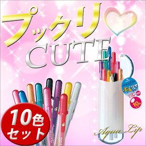 【お取寄】水性ペン ボールペン カラー かわいい キュート ボールサイン アクアリップ(グロスインク) 10色セット【メール便不可】