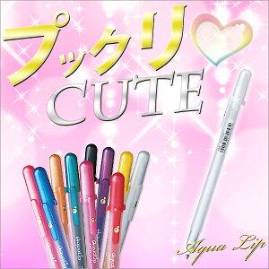 水性ペン ボールペン カラー かわいい キュート ボールサイン アクアリップ(グロスインク) *Aqua Lip*【メール便可】 [M便 1/20]