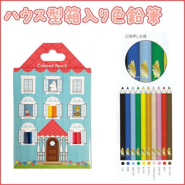 色鉛筆 10色 ムーミンハウス ハウス型色鉛筆 紙ケース いろえんぴつ 色えんぴつ 子供 女の子 【05P03Dec16】【メール便可】 [M便 1/4]