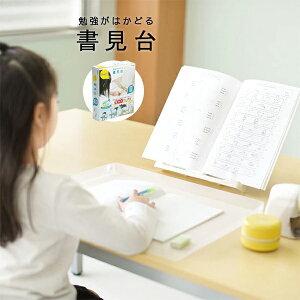 ブックスタンド 書見台 リビガク 勉強がはかどる書見台 アイボリー しょけんだい 卓上 文具 学習 宿題 タブレット プログラミング 読書 料理 工作 折り紙 譜面台 読書スタンド 読書台 折りた