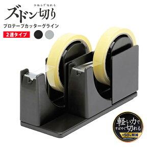 テープカッター おしゃれ かわいい セロテープ カッター 台 プロテープカッター グライン 2連タイプ テープディスペンサー 軽い力 素早い 効率化 効率アップ 2連 2種類 切りやすい 切れ味 店