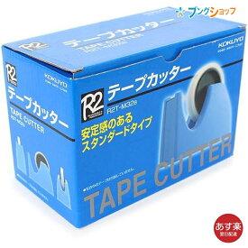 コクヨ テープカッター台 テープカッター R2T-M32B