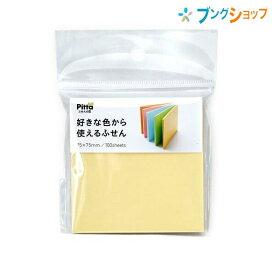 クラスタージャパン 付箋紙 好きな色から使えるふせん カラーパステル5色 75×75 100枚 C-SUF-01