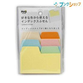 アックスコーポレーション 付箋紙 Pitta 好きな色から使えるインデックスふせん 90枚 1P C-SIF-03