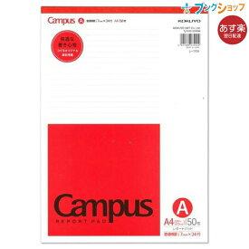コクヨ レポート用紙 キャンパスA4レポート箋A罫 使いやすい スタンダードなレポートパッド 上質薄口 定番のレポート箋 なめらかな書き心地 タイトルフォーム付 レ-110AN