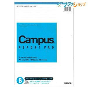 コクヨ レポート用紙 キャンパスA4レポート箋B罫 使いやすい スタンダードなレポートパッド 上質薄口 定番のレポート箋 なめらかな書き心地 タイトルフォーム付 レ-110BN