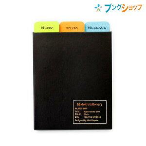 新日本カレンダー 付箋紙 3種メモ付箋 ブラック 8970