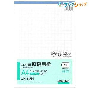 コクヨ 紙製品 オフィス用品 方眼紙 PPC用原稿用紙A4 5ミリ方眼ブルー刷 297×210 コヒ-115N