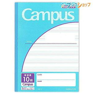 コクヨ 学習帳 学童 科目シール付 消しゴムで綺麗に消しやすい 人気のキャンパスノート キャンパスジュニア 英習罫10段 4mm罫 ノ-30F10