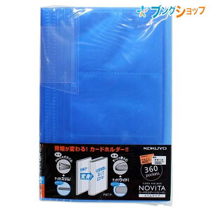 コクヨ なまえ 名前 名刺 ナフダ ネームプレート 表札 名刺ホルダー カードホルダーノビータ 360名用透明青 背幅が変わる コンパクトに保管 メイ-N236B