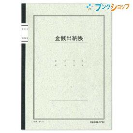 コクヨ 紙製品 オフィス用品 伝票帳簿 B5 ノート式金銭出納帳 50枚入 現金の収入・支出 チ-15N
