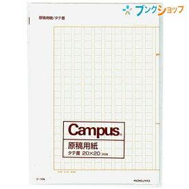 コクヨ 原稿用紙 ケ-10 B4特判 縦書き 二つ折り 罫色茶20枚 400字詰 作文 B4特判 縦書き 20枚 薄茶罫色 campus