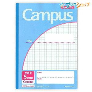 コクヨ 学習帳 学童 科目シール付 消しゴムで綺麗に消しやすい 人気のキャンパスノート キャンパスジュニア 5mm方眼罫 ノ-30S5