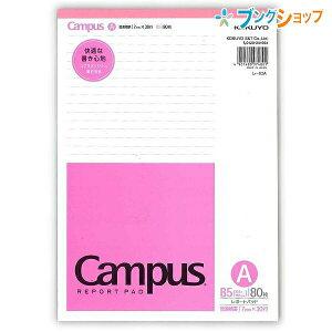 コクヨ レポート用紙 レポートパッド 使いやすい スタンダードなレポートパッド 上質薄口 定番のレポート箋 なめらかな書き心地 レ-10AN