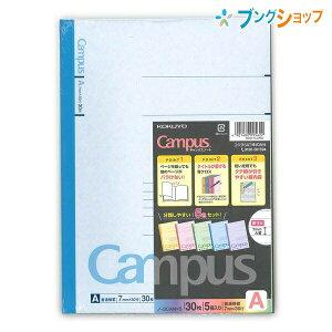コクヨ キャンパスカラーノート5冊パック ノ-3CAx5 セミB5 カラフル ノートの定番 用途別に使い分け 便利なカラー表紙 無線綴ノート ロングセラー丈夫な背クロス 使いやすい シンプルデザイ