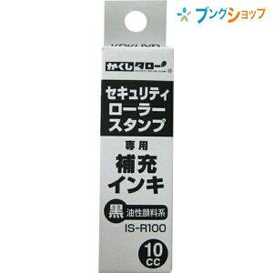 コクヨ 事務用品 クリップ かくしタロー専用補充インキ 個人情報 ローラータイプのスタンプ 油性顔料 耐水 耐光性 耐薬品性 IS-R100