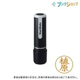 シャチハタ ネーム9 既製品 はんこ XL-9 0358 ウエハラ 植原【送料無料】