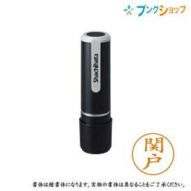 【Super Sale対象】 シャチハタ ネーム9 既製品 はんこ XL-9 1345 セキド 関戸【送料無料】