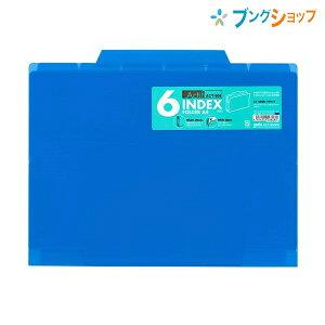 セキセイ クリアホルダー 6インデックス A4 コバルトブルー ACT-906-14 sedia せきせい ワイドオープンで入れやすい 書類 分類 整理整頓 マチ幅大きくタップリ収容 放り込むだけの簡単収納 6仕切
