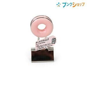ベロス クリップ 持ち手部分が大きくてかわいい!! ドーナツクリップ ライトピンク DCD-11LP VELOS べろす くりっぷ 書類整理 おしゃれなクリップ 書類留め 指にやさしい 取っ手部分が可愛いドー