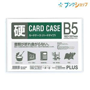 プラス カードケース 再生カードケースハード B5 PC-215C ぷらす PLUS 書類が折れ曲がらない 回覧・保管にも便利 メニュー 料理レシピ グラフ 図面 地図 案内図 約5枚程度収容可能 環境にやさし