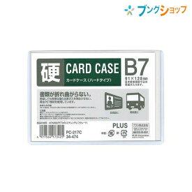 プラス カードケース カードケースハードB7 PC-217C ぷらす PLUS 書類が折れ曲がらない 回覧・保管にも便利 メニュー 会員証 時刻表 手元で確認したい書類保管 地図 約5枚程度収容可能 環境にやさしい再生PET素材