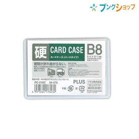 プラス カードケース B8カードケースハードPET PC-218C ぷらす PLUS 書類が折れ曲がらない 回覧・保管にも便利 メニュー 会員証 時刻表 手元で確認したい書類保管 地図 約5枚程度収容可能 環境にやさしい再生PET素材