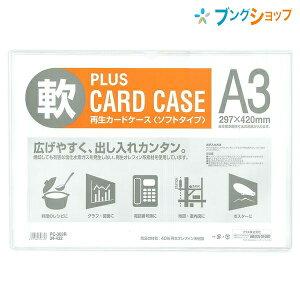 プラス カードケース カードケースA3ソフト PC-303R ぷらす PLUS 広げやすく出し入れ簡単 回覧・保管にも便利 メニュー 料理レシピ グラフ 図面 地図 ポスター 約5枚程度収容可能 環境にやさし