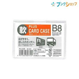 プラス カードケース 再生カードケースソフトB8 PC-318R ぷらす PLUS 広げやすく出し入れ簡単 回覧・保管にも便利 メニュー 会員証 時刻表 手元で確認したい書類保管 地図 環境にやさしい再生オレフィン系素材