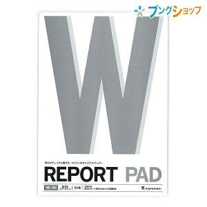 マルマン レポート用紙 B5レポートパッド 無地 P153A