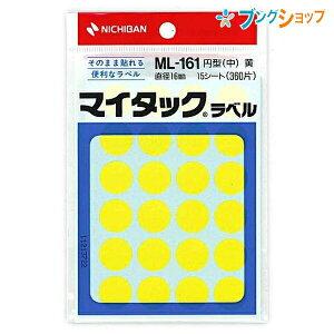 ニチバン ラベルシール マイタック ML-161黄