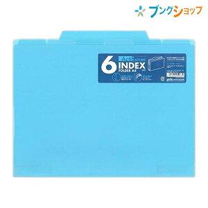 セキセイ クリアホルダー アクティヴ6インデックスA4ブルー ACT-906-10 sedia せきせい ワイドオープンで入れやすい 書類 分類 整理整頓 マチ幅大きくタップリ収容 放り込むだけの簡単収納 6仕切