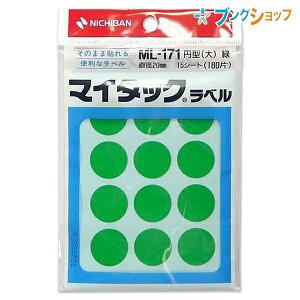 ニチバン ラベルシール マイタック ML-171緑