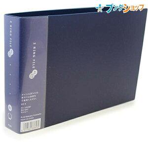 プラス フラットファイル プラス 2穴リングファイル A5E NV 84661 ぷらす PLUS A5サイズ約210枚収容可能 落ち着いたデザイン CD・名刺が収納できるポケット付 とじ具は傷や錆に強い黒メッキ仕様