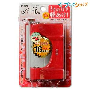 プラス パンチ 2穴パンチフォース1/2 Sサイズ赤 PU-816AB-RED ぷらす PLUS かるがる16枚あけ 1/2の軽い力でらくに穴あけ ハンドルロックで収納コンパクト 丈夫で折れない金属ゲージ 簡単廃棄な開閉