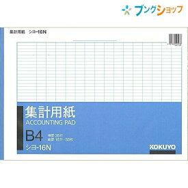 コクヨ 紙製品 オフィス用品 集計用紙 集計B4横型 PC入力前の下書きやメモ シヨ-16
